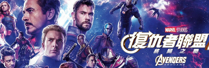 Avengers: Endgame Leaks Online in China, Begins to Spread